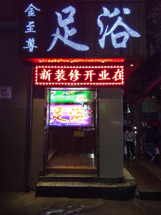 金至尊足浴(永昌路店)
