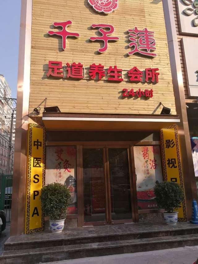 千子莲(潘家园店)