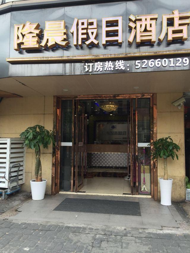 隆晨假日酒店(天山路店)