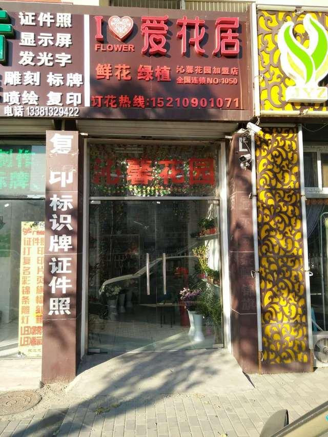 爱花居(沁馨花园店)