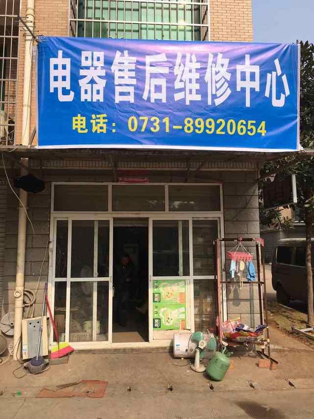 电器售后维修中心