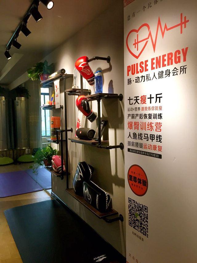 脉·动力私人健身会所