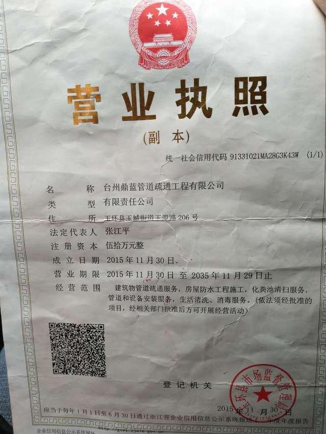 台州鼎蓝管道