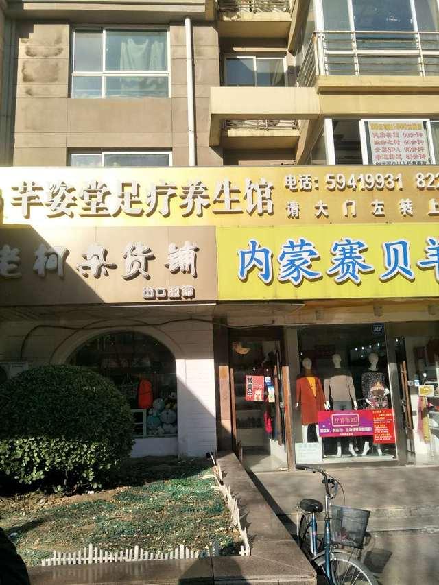 芊姿堂足疗养生馆(阳光丽景店)