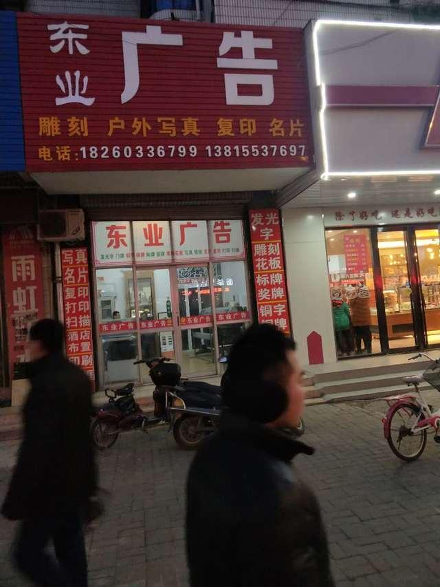 东业广告(黄海路店)
