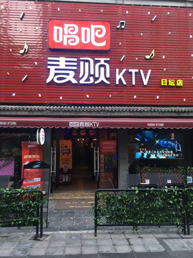 唱吧麦颂KTV(北京日坛店)