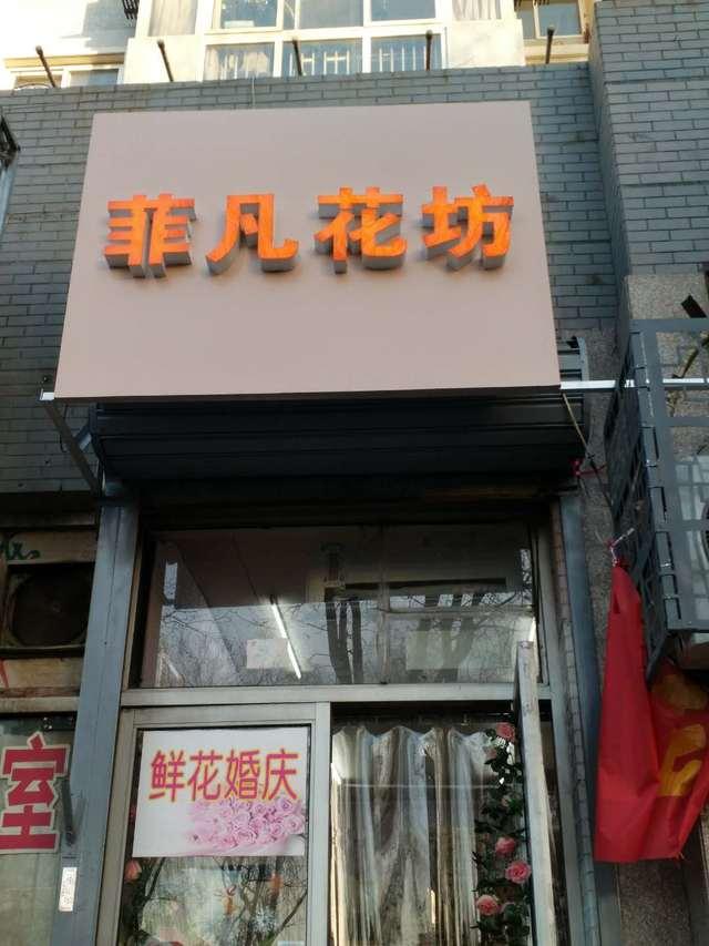 菲凡花坊(朝阳门南小街店)