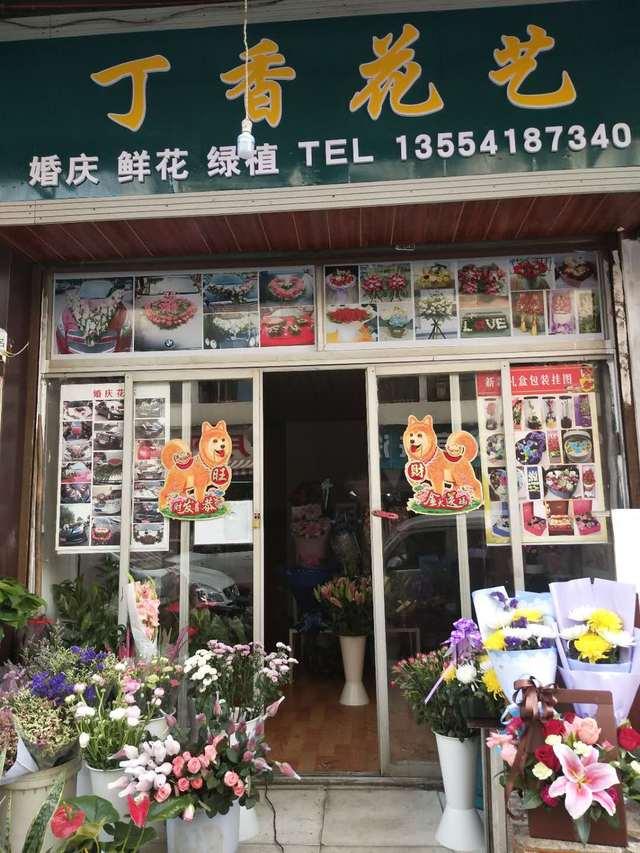 丁香花艺(佳园小区店)