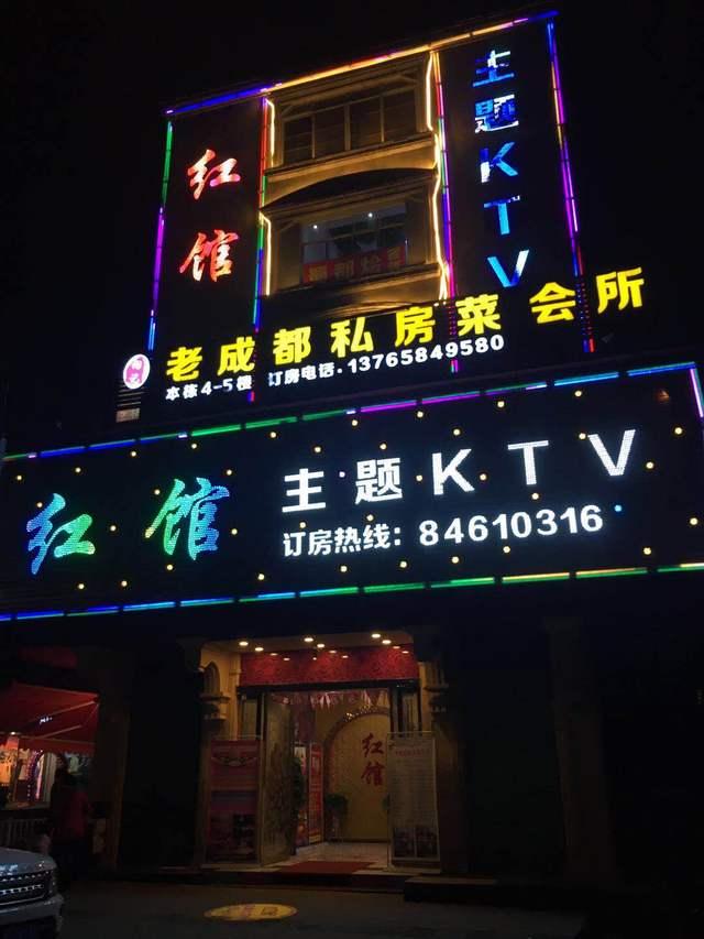 红馆主题KTV
