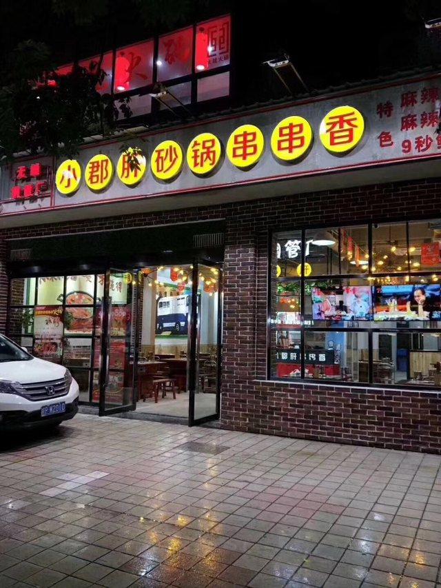 小郡肝砂锅串串香