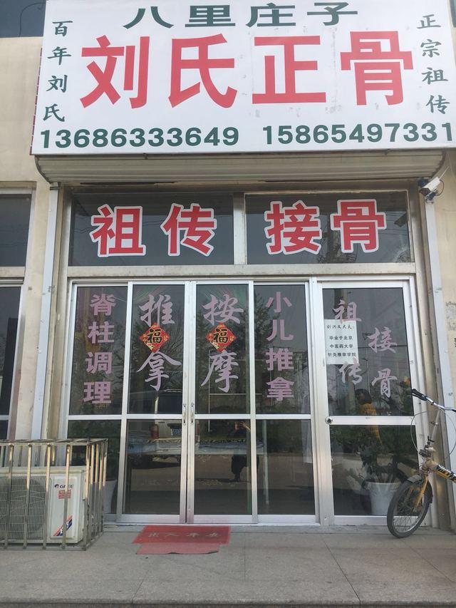 刘氏推拿店
