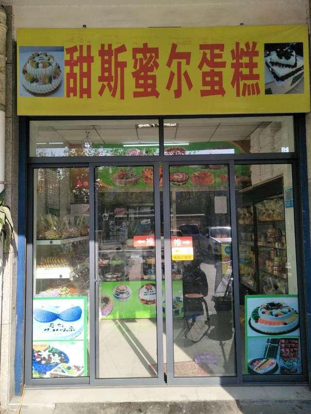 甜斯蜜尔蛋糕店(创智广场店)