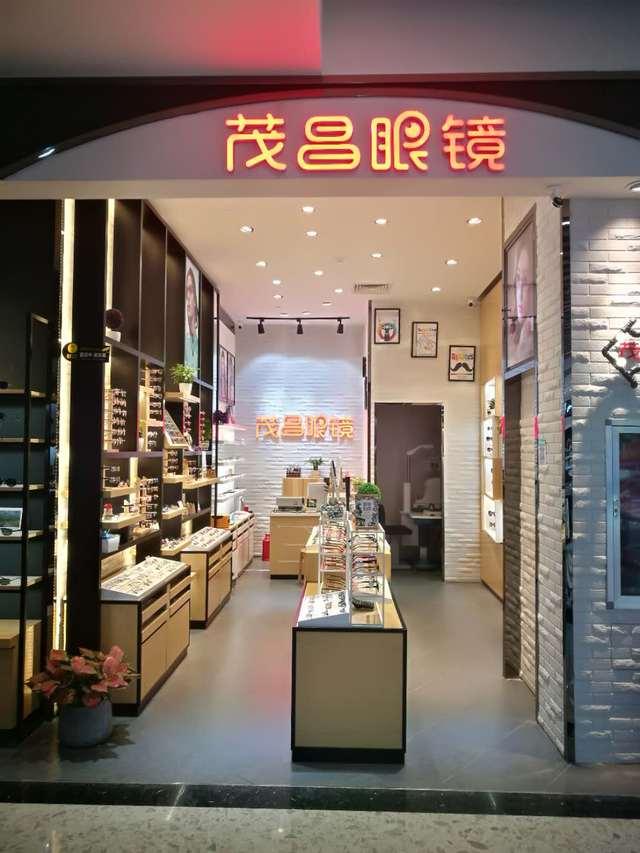 茂昌眼镜(百联购物中心店)