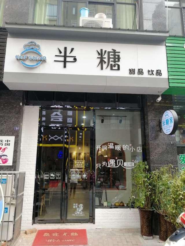 半糖甜品饮品(东方曼哈顿店)