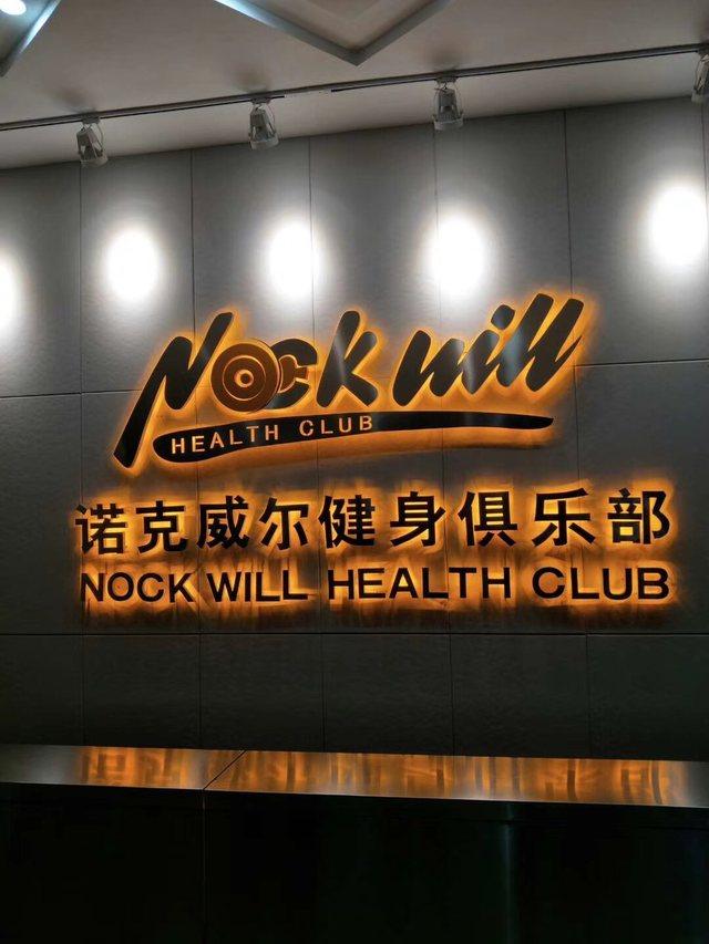 诺克威尔健身俱乐部