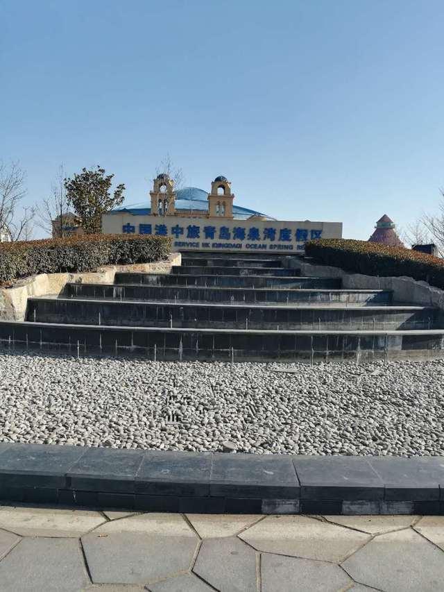 中国港中旅青岛海泉湾度假区