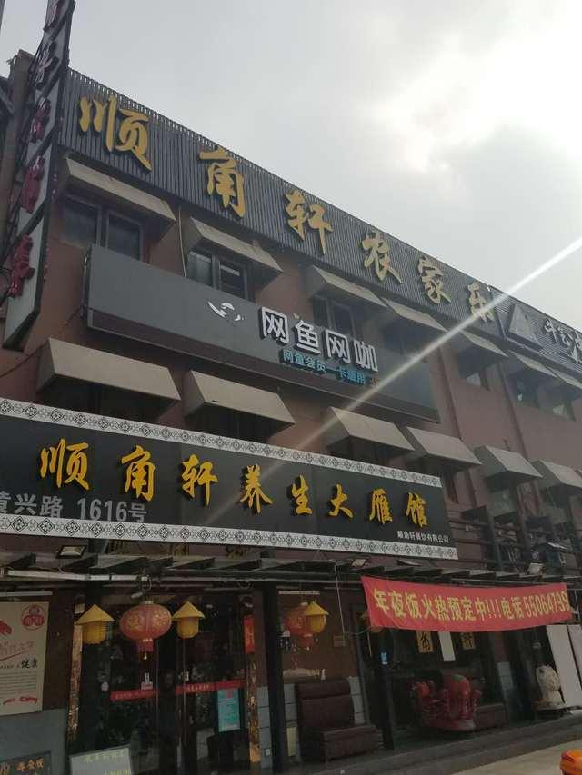 网鱼网咖(黄兴路店)
