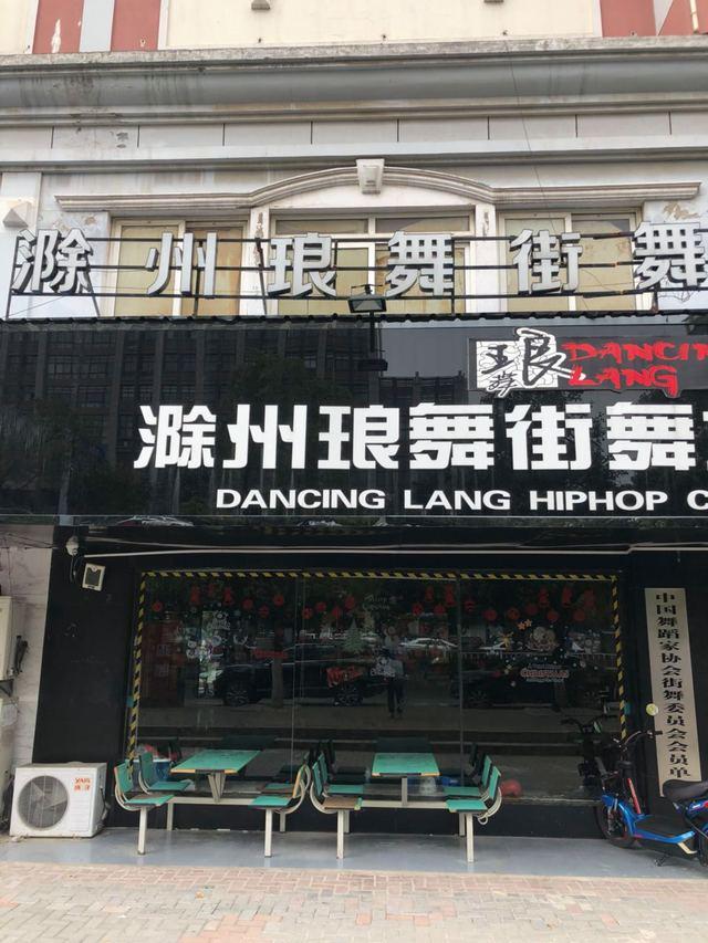 滁州琅舞街舞