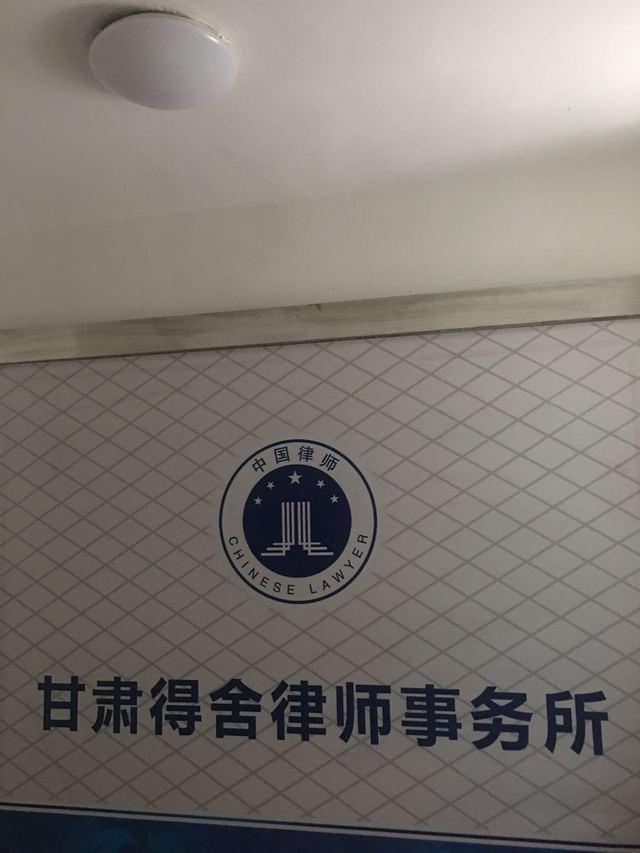 甘肃得舍律师事务所