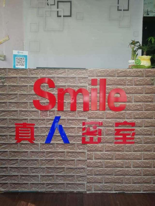 smile机关密室