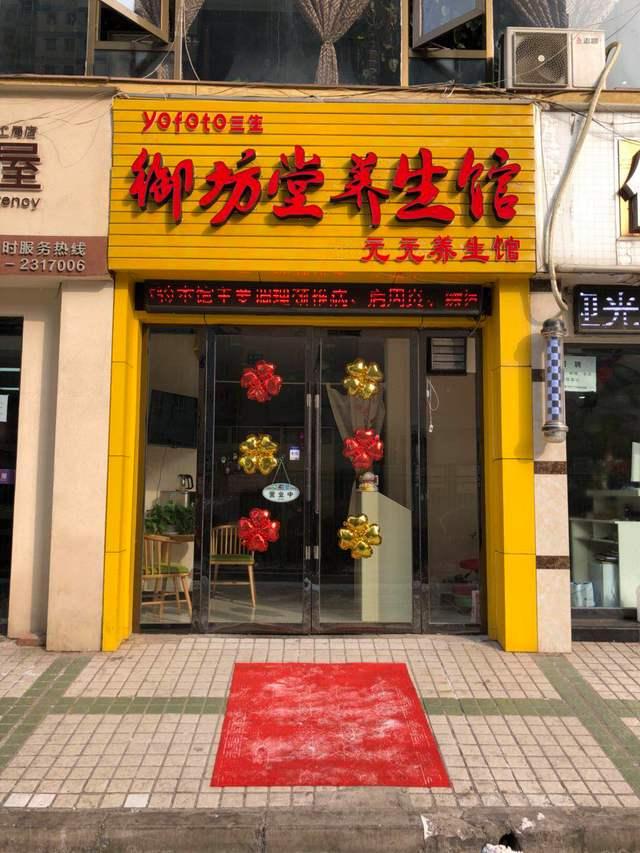 元元养生馆