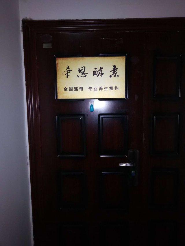 帝恩酵素养生会馆(吉祥店)