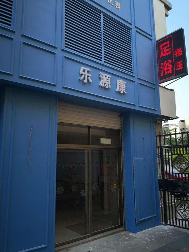 乐源康保健(金尚店)