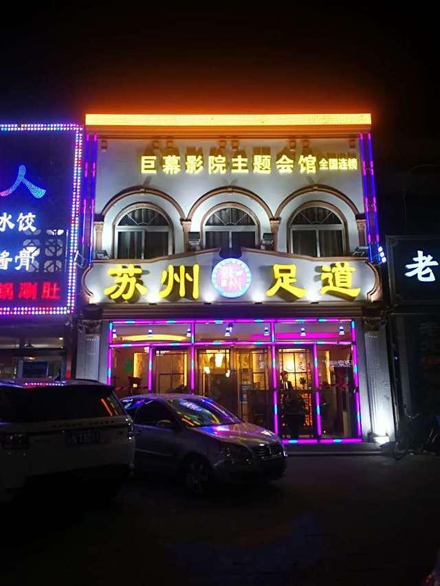 苏州足道(旧宫总店)