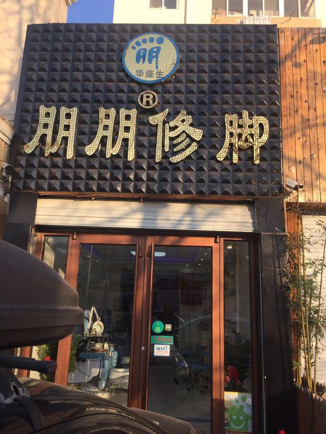 朋朋修脚(阜外医院店)