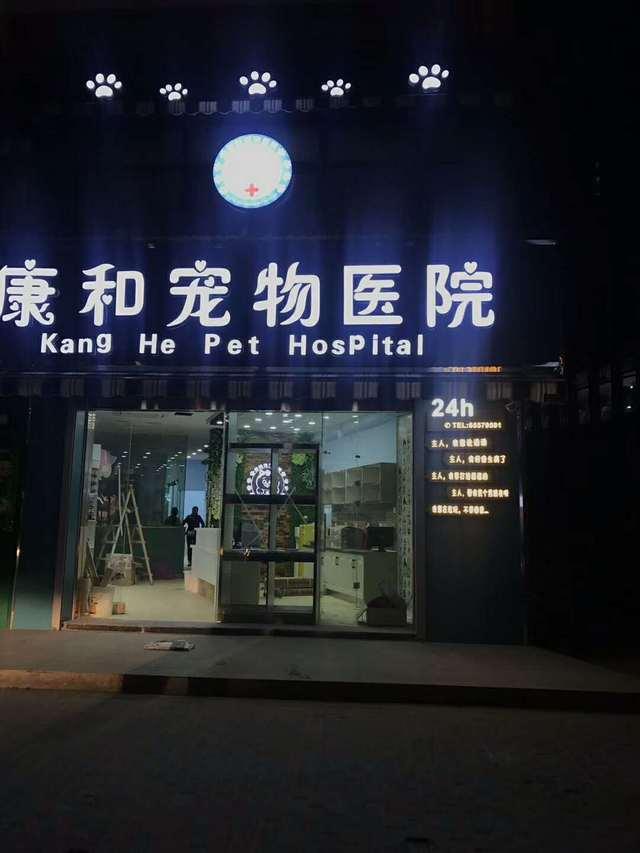 康和宠物医院
