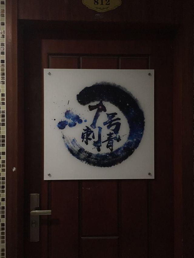 7号刺青(纹身工作室店)