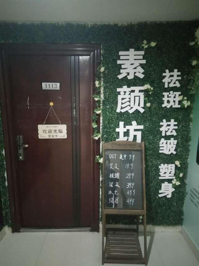 素颜坊祛斑祛皱塑身(中原万达店)