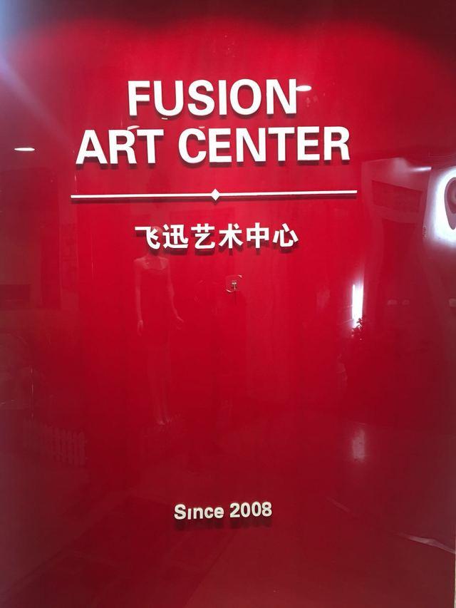 上海飞迅舞蹈艺术中心(旗舰店)