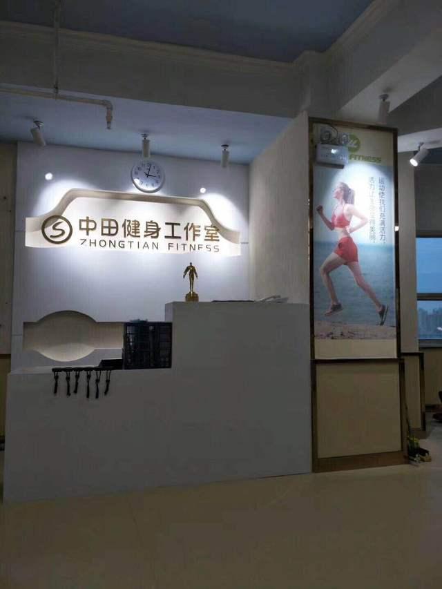 中田健身工作室(花卉园店)