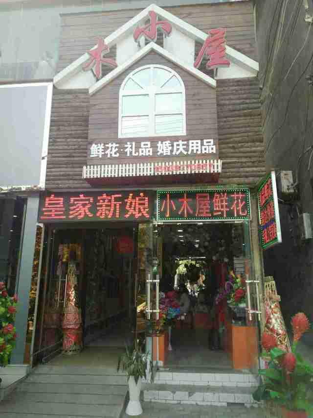 小木屋鲜花店