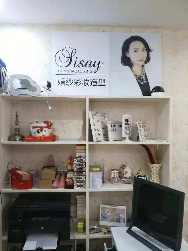 SISAY婚纱彩妆造型工作室