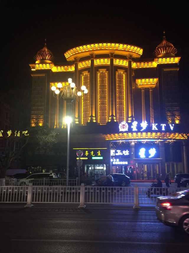 星梦KTV(昌平店)