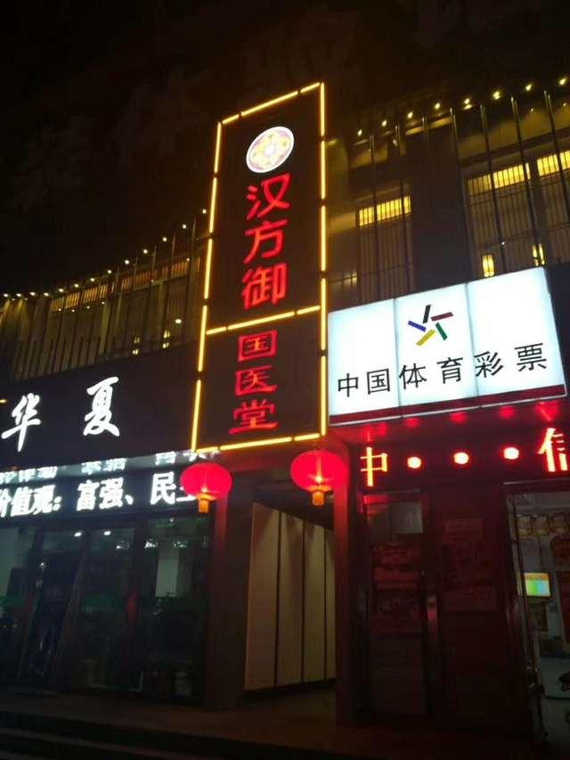 汉方御国医堂