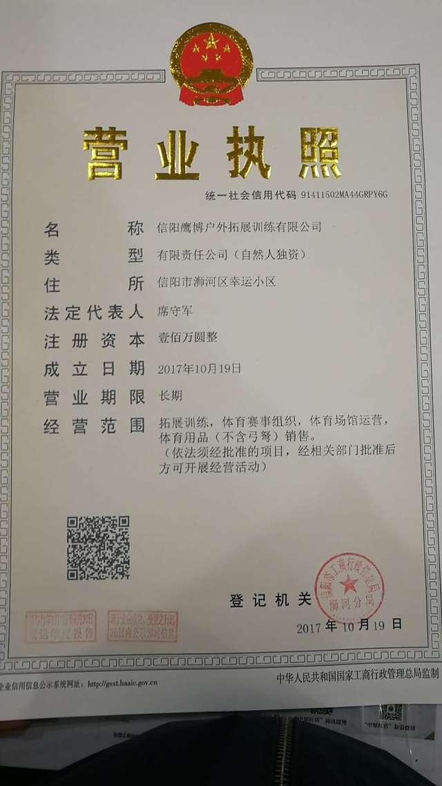 信阳鹰博户外拓展训练有限公司