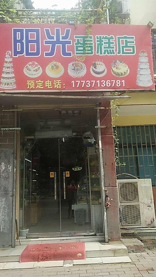 阳光糕点(黄水路店)
