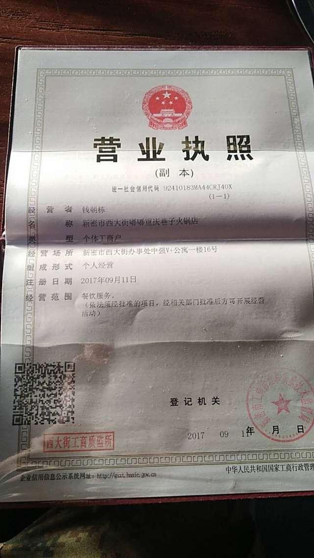 重庆巷子火锅