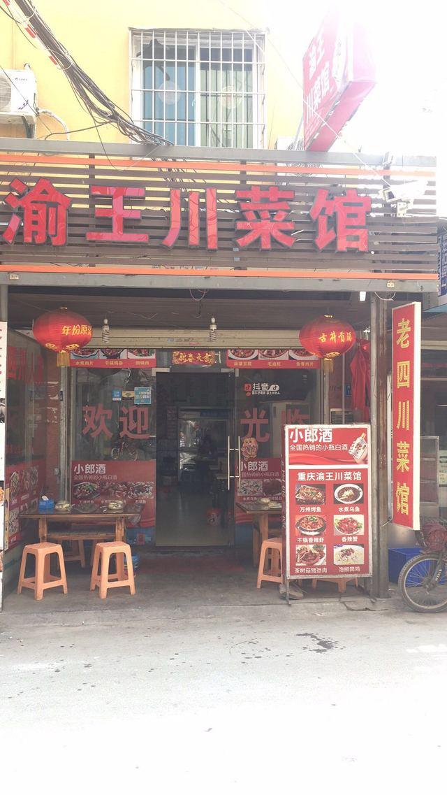 渝王川菜馆