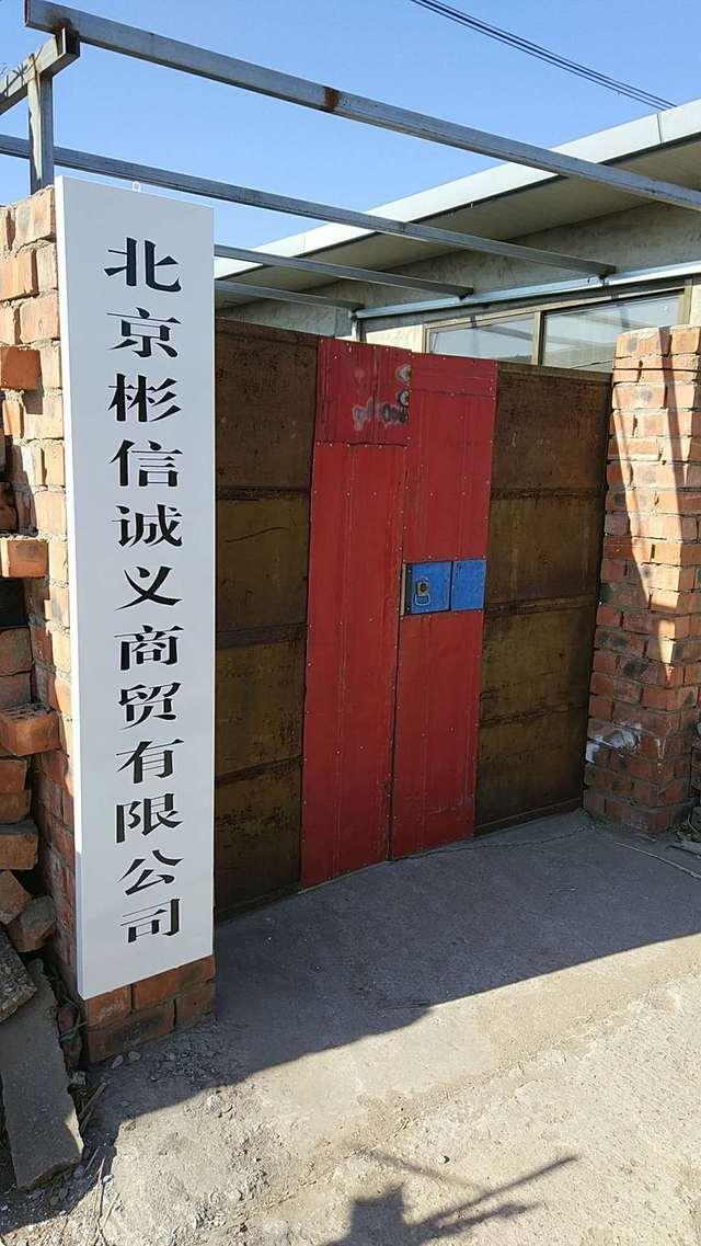 北京彬信诚义商贸有限公司
