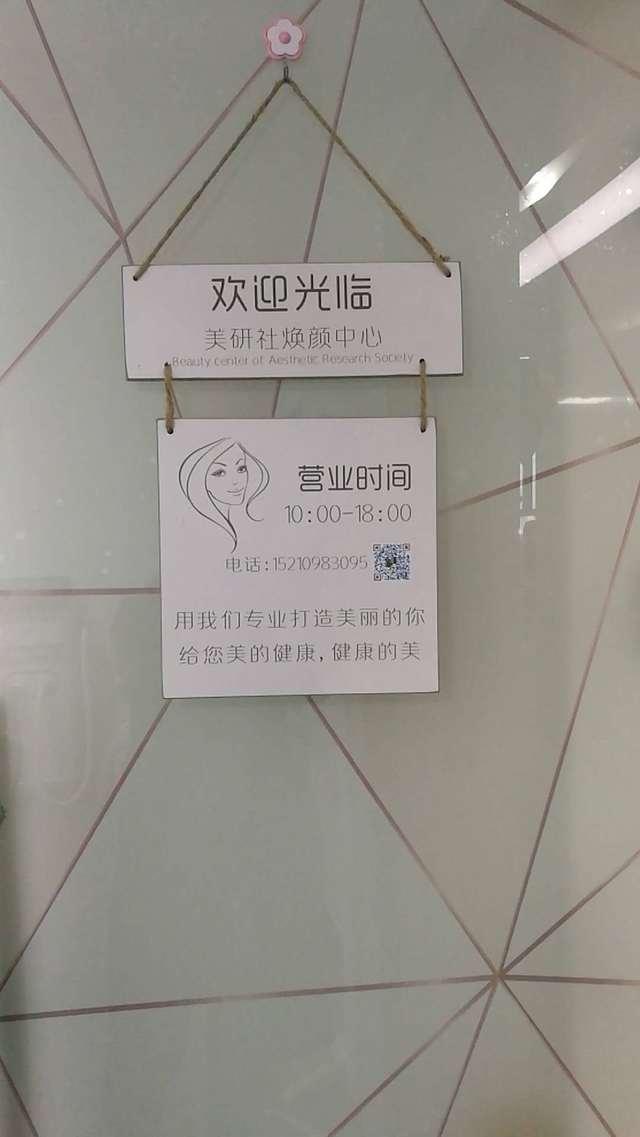 美研社焕颜中心