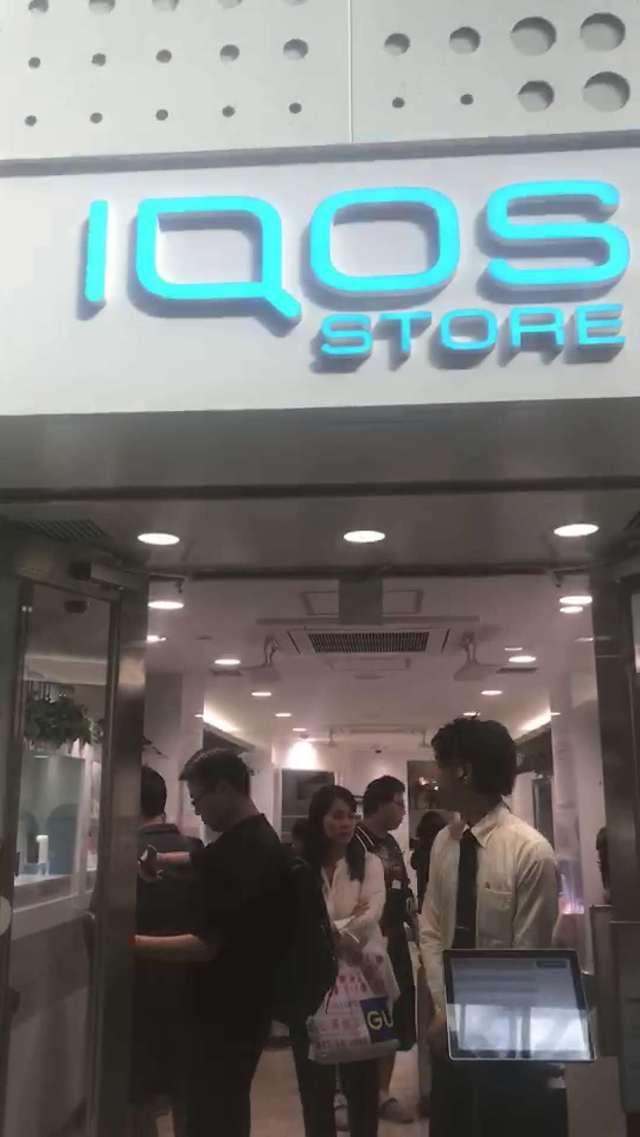 iqos电子烟实体店