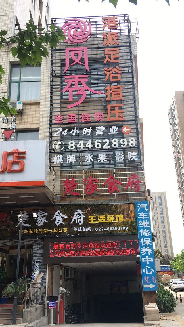 凤秀港派足浴指压(博学路店)