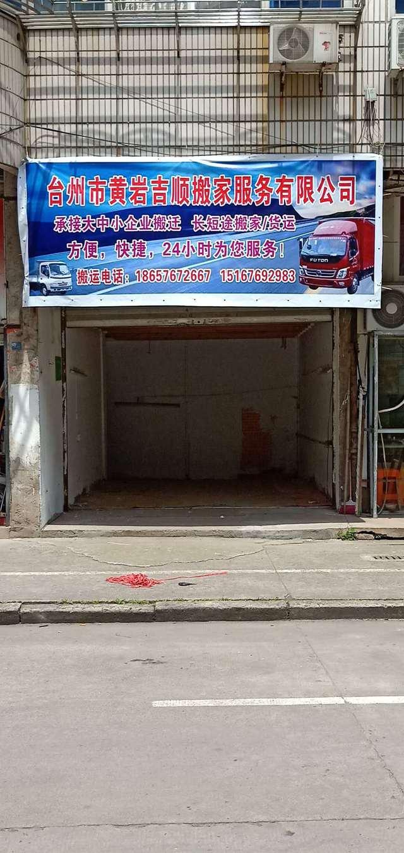 台州市黄岩吉顺搬家服务有限公司