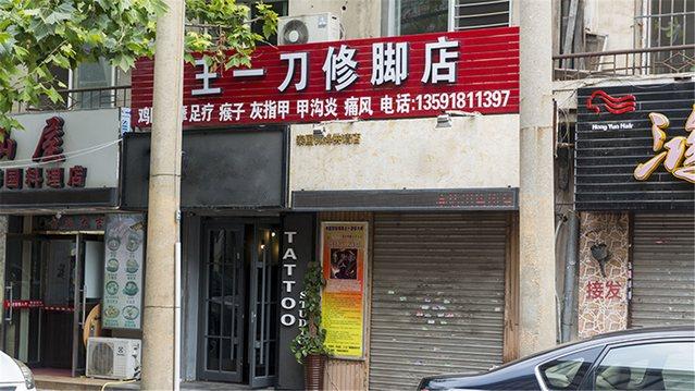 王一刀修脚(中山店)