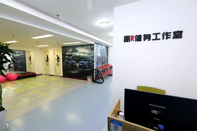 高R健身工作室
