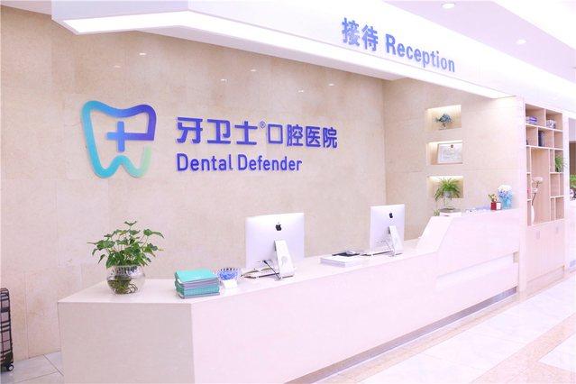 牙卫士口腔医院